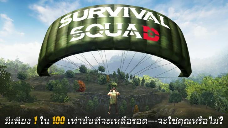 ภาพตัวอย่างแอพ Survival Squad