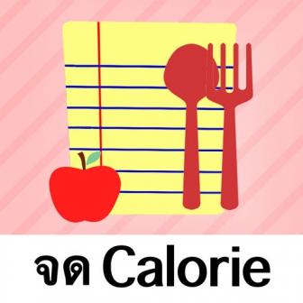 แอพฯ เด่น จด Calorie