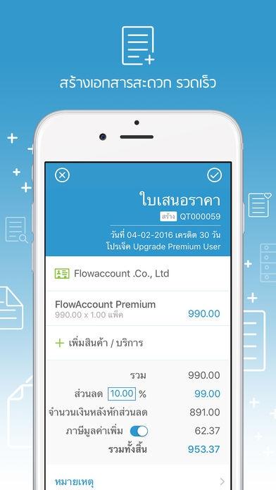 ภาพตัวอย่างแอพ FlowAccount