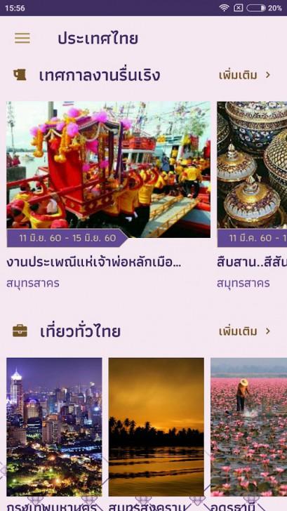 ภาพตัวอย่างแอพ Tourism Thailand