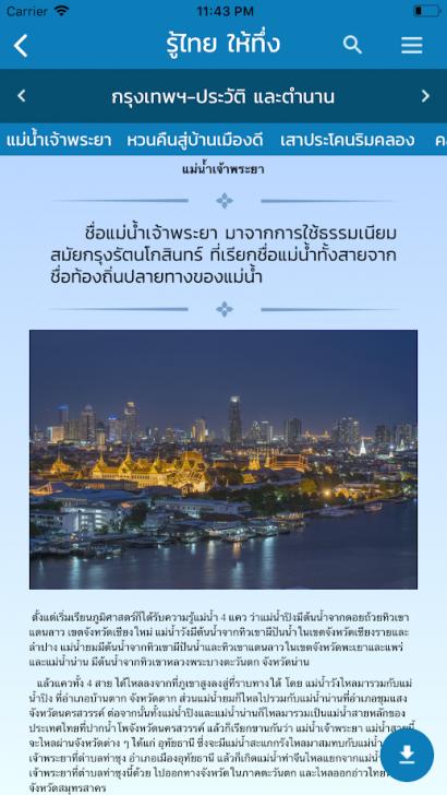 ภาพตัวอย่างแอป รู้ไทยให้ทึ่ง